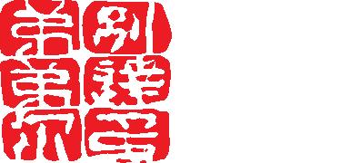 logo-academie-wing-chun-rouge-blanc-horizontal-396px