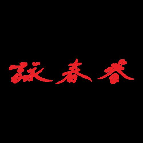 wing-chun-rouge-galerie-photo-assocoation-yimwingchun-toulouse