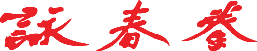 wing-chun-rouge